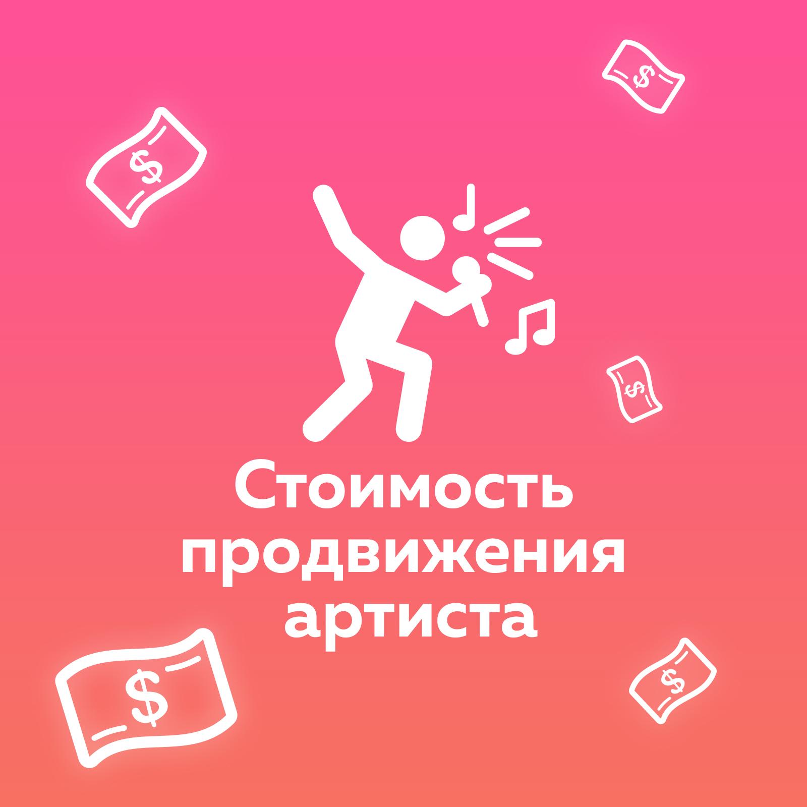 Сайт продвижения артиста соц сигналы для продвижения сайта
